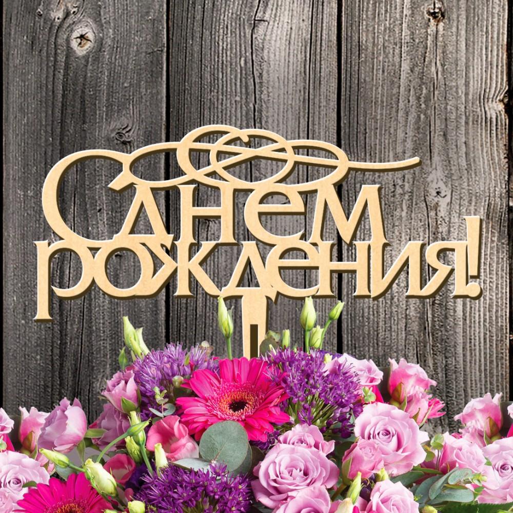 поздравление с днем рождения открытки цветы оригинальные